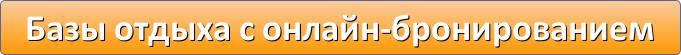 Базы отдыха Приморья с онлайн-бронью