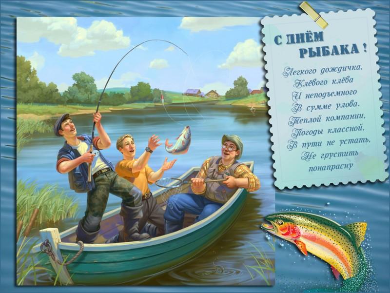 поздравления-сценки с днем рождения мужчине рыбаку