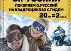 Экскурсия по о. Русский