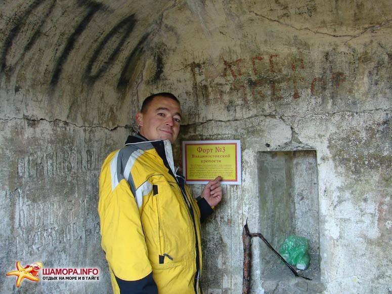 Информационная табличка. Глядишь, и гадить станут меньше.   Субботник на форте №3 Владивостокской крепости