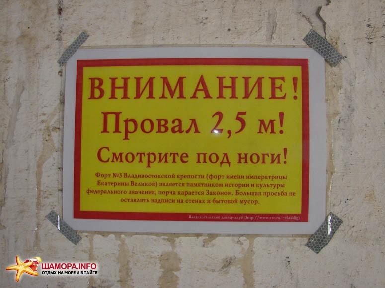 Ахтунг! Опасное место! | Субботник на форте №3 Владивостокской крепости