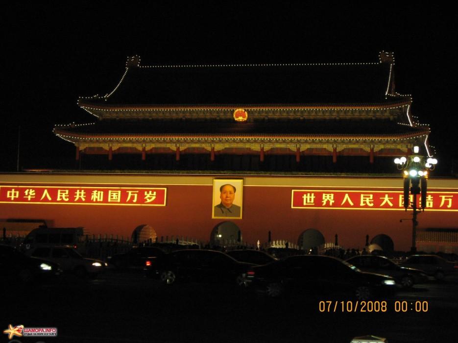 Фото 17249 | Пекин