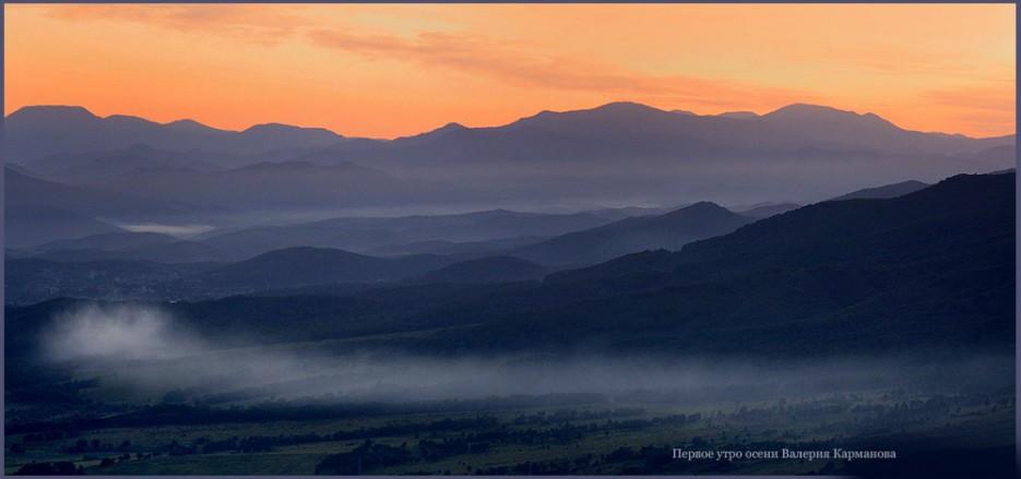Первый день осени - 1 сентября. Днем - лето, вечером  - осень. безусловно, самое красивое в Приморье время года.   Приморье  - Forever!!