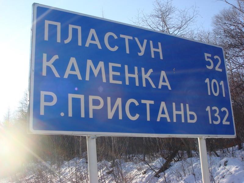 из Тернея | Поездка по Приморскому краю (некоторые виды по трассе)