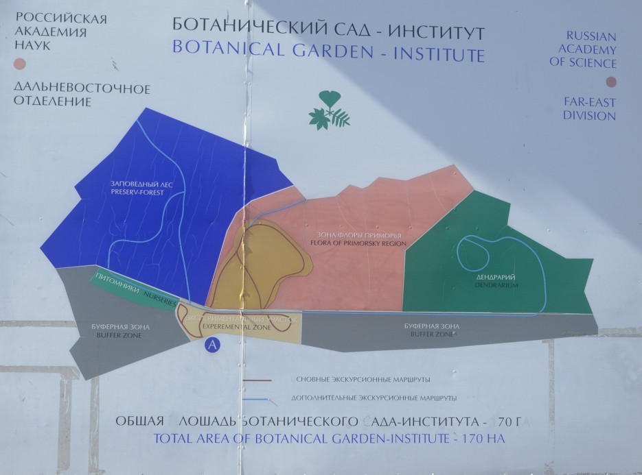 Карта парка | Ботанический сад, Владивосток