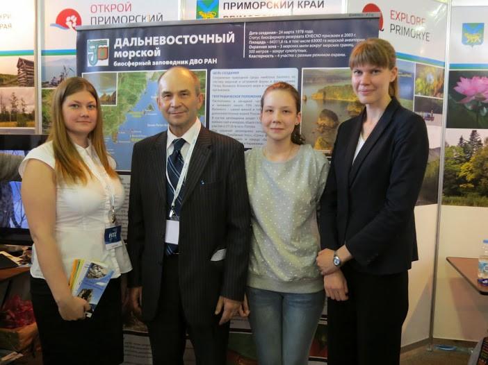 Делегация Дальневосточного морского заповедника. | Хасанский район на туристской выставке на острове Русском