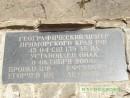 Географический центр Приморского края