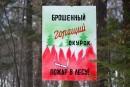 Берегите лес от пожаров.