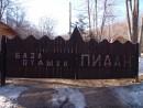 Туристическая база Бархатная Сихоте. с. Анисимовка. Шкотовский район.