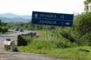 Путешествие на г.Россыпи (1042 м), р.Ворошиловка, г.Брат. 25.06.2011 года.