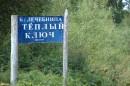 15.Поворот на водолечебницу. Поворот на водолечебницу «Теплый Ключ» &emdash; 0,5 км. одоновые источники. Водолечебница существует с времен СССР. Стоимость процедур 300-00, проживание 300-00, обед 100-00 в день. От г.Владивостока 930 км. От п.Амгу 15 км.