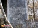Надпись на стене не померкла за 50 лет.
